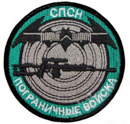 Bordado Termocolante Russian Border Guard Special Sniper Forces