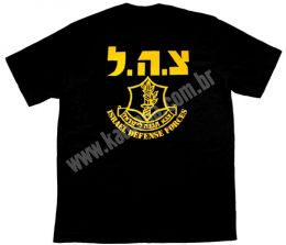 Camiseta Israel Defense Forces - Verde Com Preto